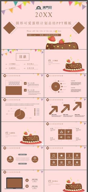 圓(yuan)形可愛(ai)蛋糕風(feng)格計(ji)劃總(zong)結工作PPT模板