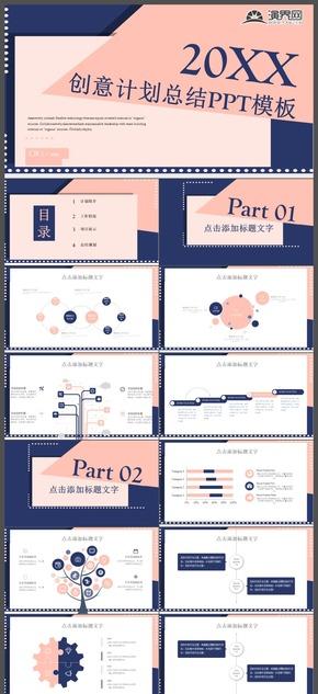 商務風創意計劃總結通用PPT