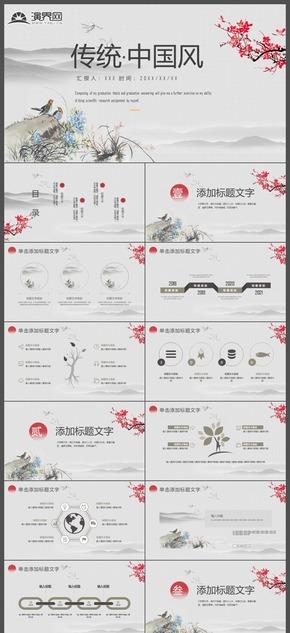 中国风工作汇报总结企业宣传PPT