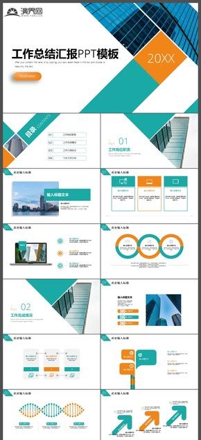 工作總結計劃商業計劃書PPT模板