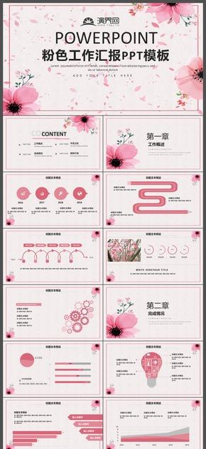 櫻花粉色商務匯報總結ppt