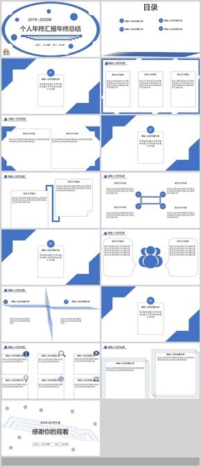 藍色扁平簡約個人年終匯報年終總結PPT模板