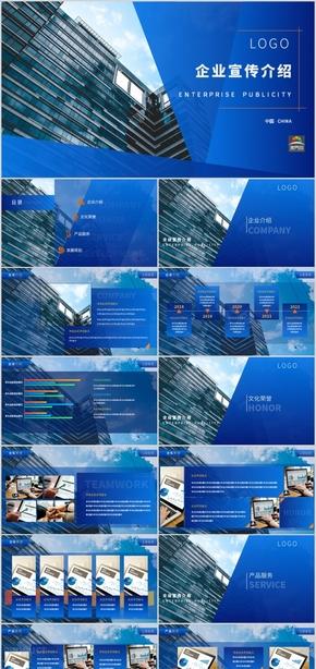 漸變藍色扁平商務簡約企業產品介紹PPT模板