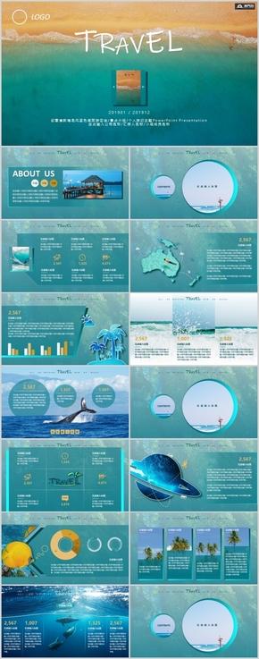 旅游景點宣傳介紹旅游畫冊旅游咨詢清新藍調海島風PPT模板
