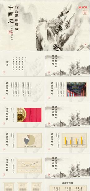 中国风古典工作报告模板水墨优雅国潮中国风通用PPT模板