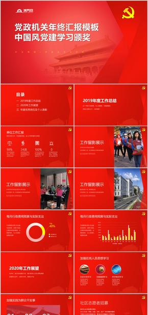 大气红色微立体新年鼠年思想建设学习强国梦党政PPT
