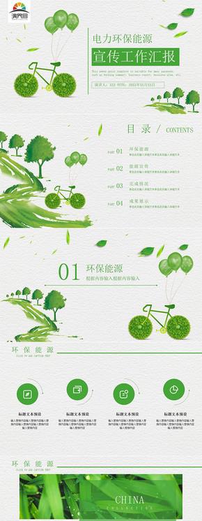 5-1129-2電力環保能源宣傳工(gong)作(zuo)匯(hui)報PPT模板