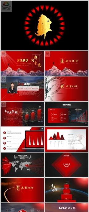 2020年红色动态通用行业公司年终总结年会颁奖PPT模版