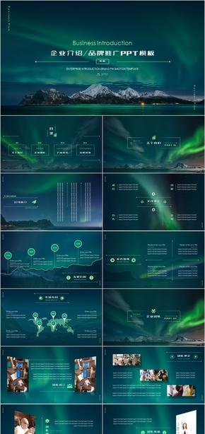 深藍大氣極光企業介紹品牌推廣PPT模板