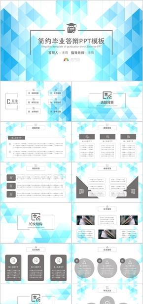 藍白清(qing)新簡(jian)約(yue)畢業論文答辯PPT模板