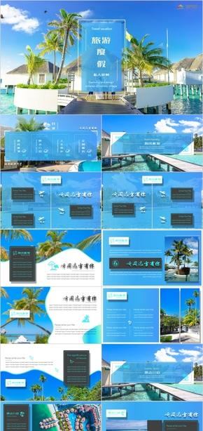 藍白色旅游度假私人定制路線策劃PPT模板