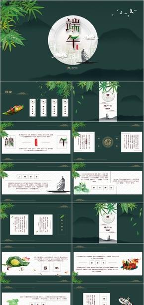 深綠中國風端午節PPT模板