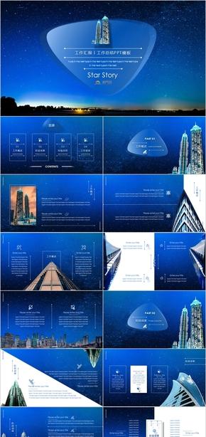 藍色星空建筑工作匯報工作總結PPT模板