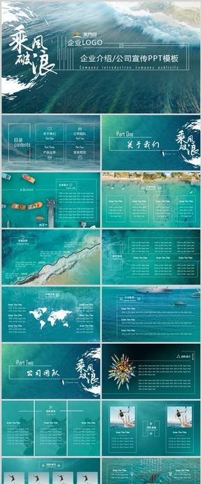 """深藍海洋企業介(jie)紹(shao)品牌宣(xuan)傳PPT模板""""乘風破(po)浪"""""""