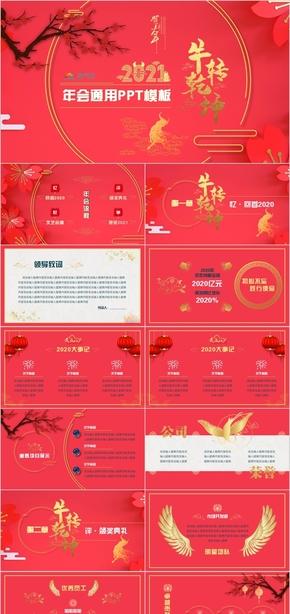 中國紅2021牛年年會通用中國風PPT模板