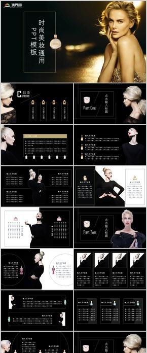 黑色高端时尚美妆PPT模板