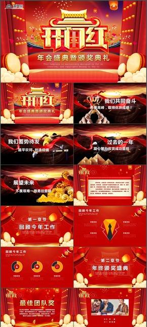 开门红年会盛典暨颁奖典礼PPT模板