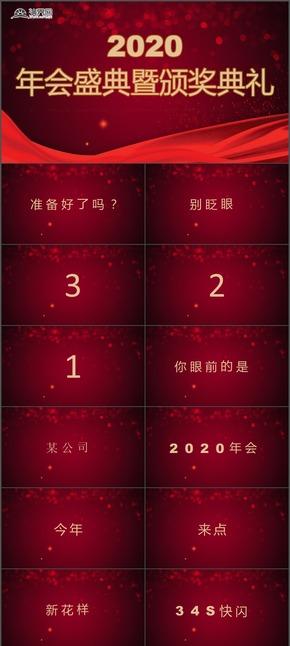 红色年会盛典暨颁奖典礼快闪PPT模板