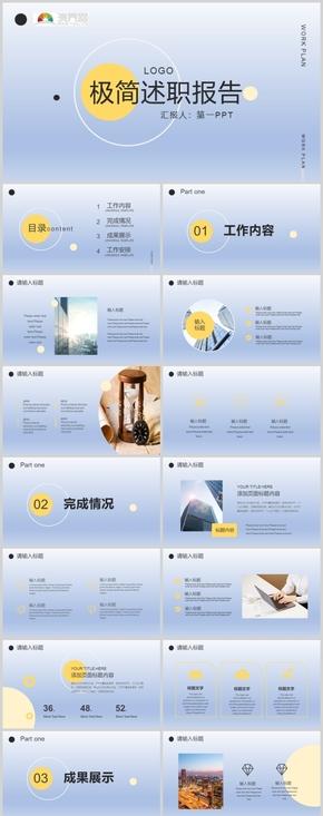 2020極(ji)簡(jian)述職報告