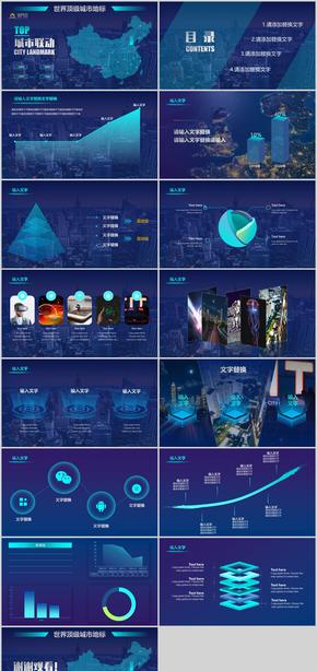 藍色科技微立體商業計劃匯報ppt模板
