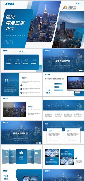 蓝色高端大气商务风商务汇报商业计划书通用ppt模板