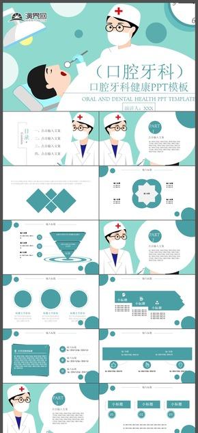 口腔牙科(ke)健康PPT模板