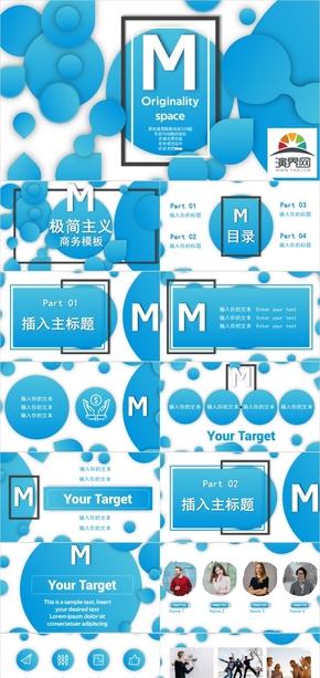 2020-藍色扁平商務平滑動畫模板,驚艷全場!
