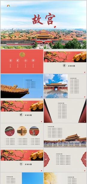 紅黃(huang)故宮風景介紹(shao)PPT模版