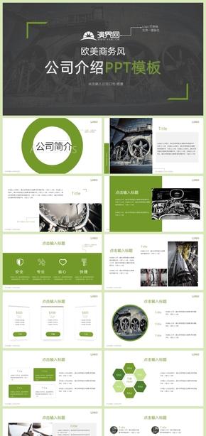 一鍵換色科技歐美風公司企業宣傳產品簡介PPT模板