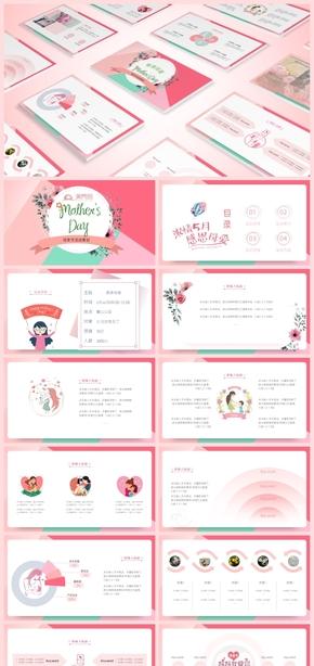 粉色溫馨感恩母愛母親節活動方案策劃匯報PPT模板