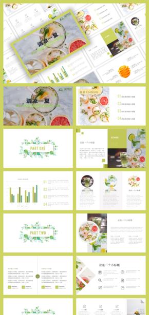 綠色清新清涼夏日主題工作總結匯報產品發布通用PPT模板