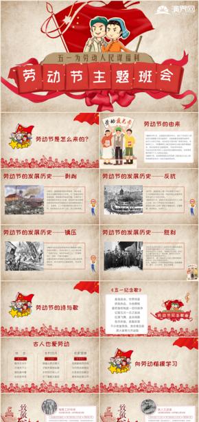 復古動畫分五一勞動節主題班會教育教學PPT模板