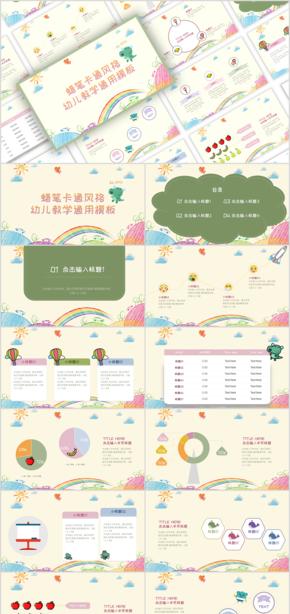 蠟筆可愛風格幼兒教育教學工作匯報報告PPT模板