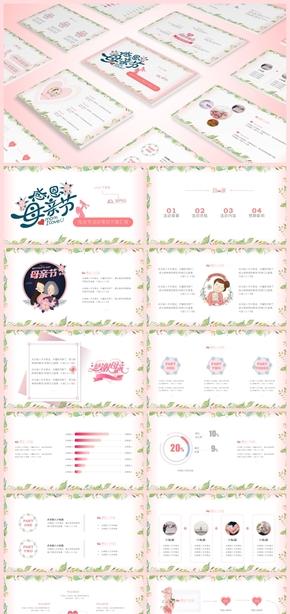 粉色溫馨感恩母愛母親節活動方案策劃匯報通用PPT模板