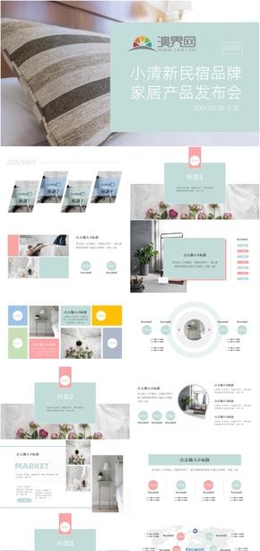 小清新民宿家居商品發布宣傳報告PPT模板