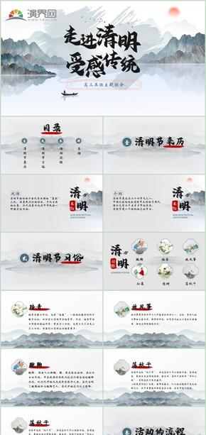 清(qing)明傳統節氣中國風宣(xuan)傳班會(hui)