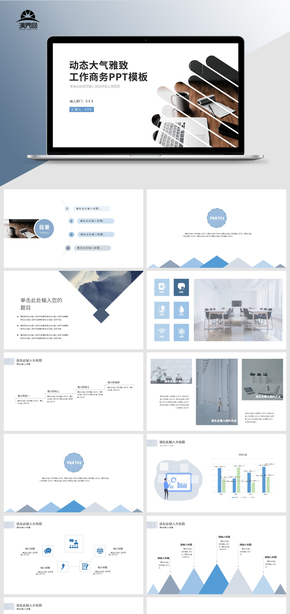 藍白色簡約風工作匯報演講公司介紹計劃總結動態通用PPT模板
