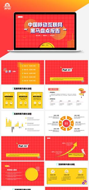 紅色 黃色 動態 活力 互聯網 工作匯報 總結計劃 扁平化 通用PPT模板