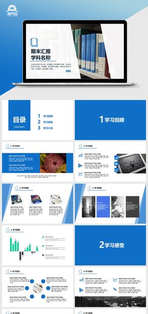 藍色 學期總結 工作總結匯報 行業匯報 企業通用版PPT模板