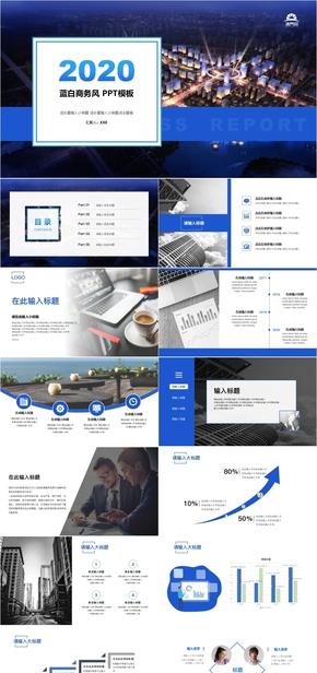 藍色動態大氣商務咨詢管理公司介紹計劃總結企業介紹工作匯報PPT模板