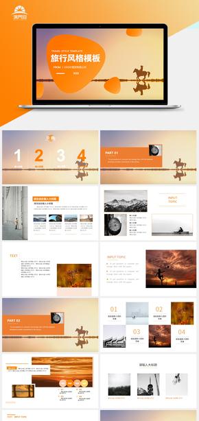 橙色雜志風工作匯報攝影旅游創業商業計劃書動態通用PPT模板