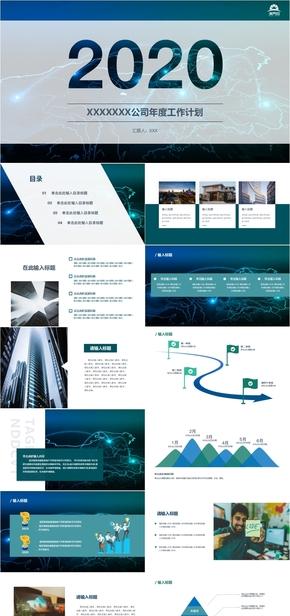 藍色地產商務計劃書銷售商務咨詢管理通用模板計劃總結企業介紹工作匯報房屋租售PPT模板