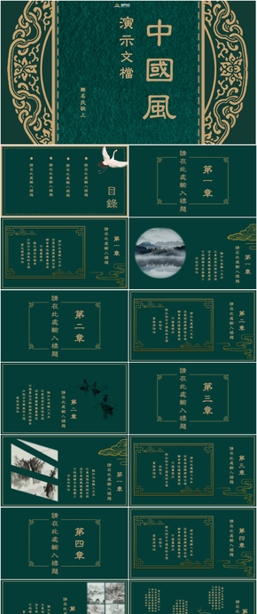 墨綠色中國風通用模板