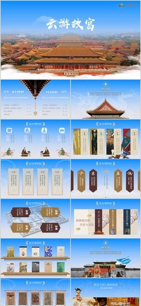 藍色中國風復古風故宮教育教學PPT模板