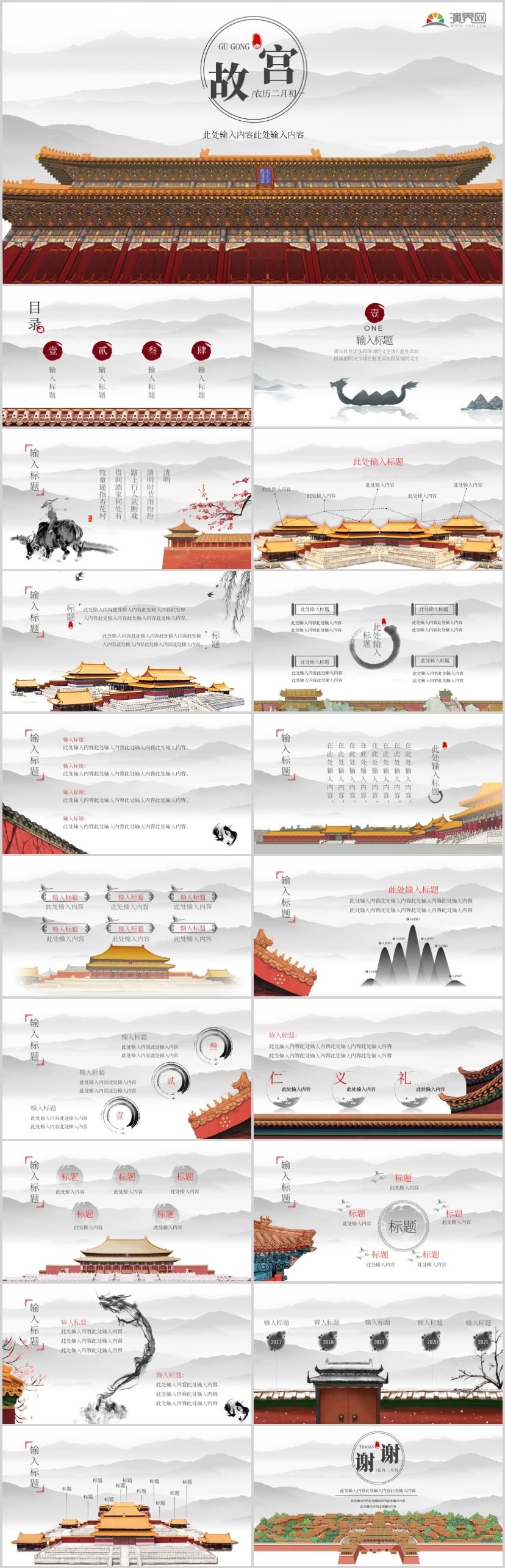 红色灰色中国风复古风故宫教育教学PPT模板