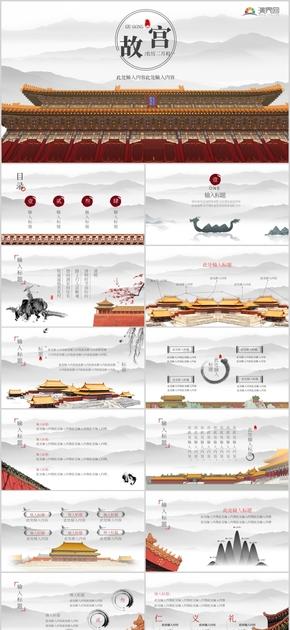 紅色灰色中國風復古風故宮教育教學PPT模板