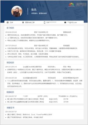 2019年蓝色白色男女系列应届大学生求职简历