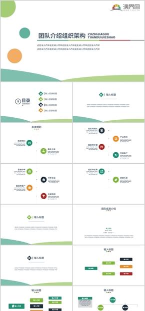 2020年白色彩色团队介绍组织架构简约扁平化PPT模板