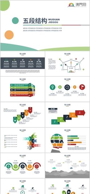 2020年白色彩色五段结构简约扁平化PPT模板