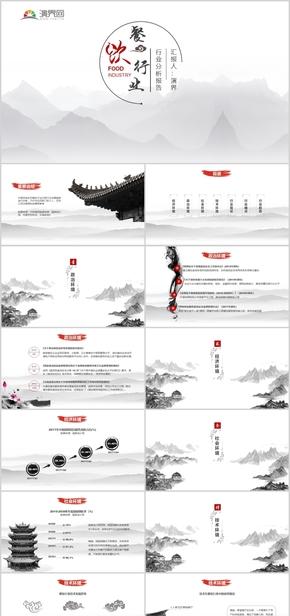 2019年(nian)灰色黑色紅色水墨風中國(guo)風餐飲(yin)行(xing)業分析 工作(zuo)述職總結PPT